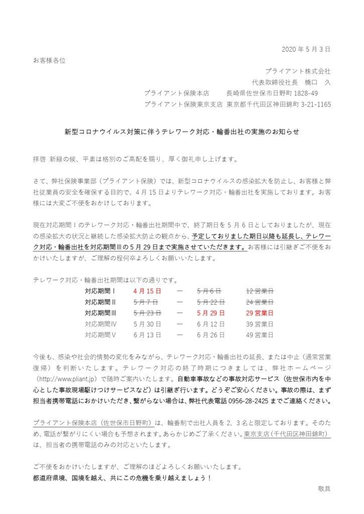 20200503コロナ対策プレスリリース(顧客向け)