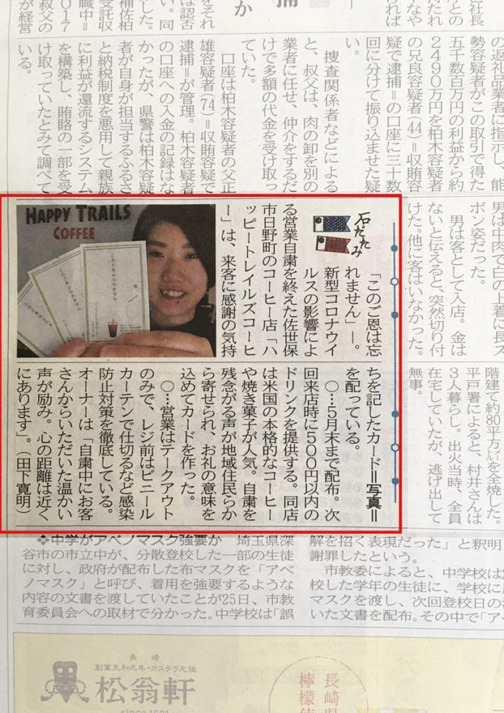 長崎新聞石だたみ